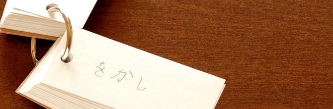 「古典を制する方法」サムネイル画像