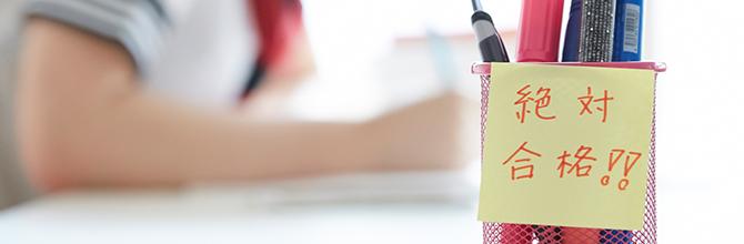 「大学受験生向け!夏休みの計画と目標の立て方、受験勉強のやり方についてご紹介」サムネイル画像