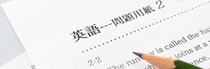 「大学入学共通テストが予定通り2021年1月実施ってホント!?」サムネイル画像